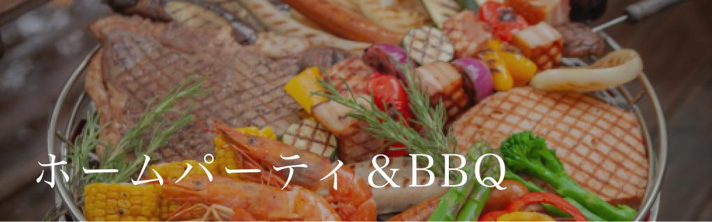 ホームパーティー&BBQ
