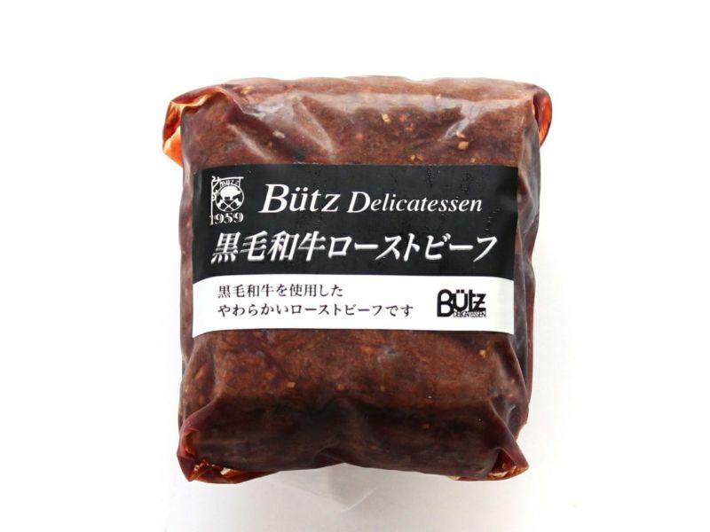 黒毛和牛ローストビーフ(ブロック 200g)